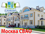 ЖК «Северная Слобода» Москва, СВАО Готовые таунхаусы на севере Москвы
